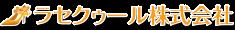 ラセクゥール株式会社